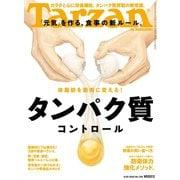 Tarzan (ターザン) 2020年 6月25日号 No.789 (タンパク質コントロール)(マガジンハウス) [電子書籍]