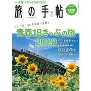 旅の手帖_2020年7月号(交通新聞社) [電子書籍]
