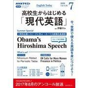 NHKラジオ 高校生からはじめる「現代英語」 2020年7月号(NHK出版) [電子書籍]