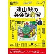 NHKラジオ 遠山顕の英会話楽習 2020年7月号(NHK出版) [電子書籍]