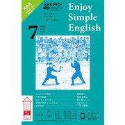 NHKラジオ エンジョイ・シンプル・イングリッシュ 2020年7月号(NHK出版) [電子書籍]