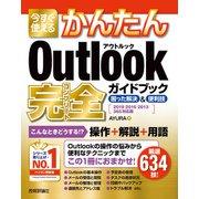 今すぐ使えるかんたん Outlook 完全ガイドブック 困った解決&便利技(2019/2016/2013/365対応版)(技術評論社) [電子書籍]