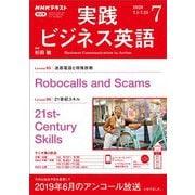 NHKラジオ 実践ビジネス英語 2020年7月号(NHK出版) [電子書籍]