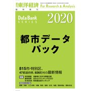 都市データパック 2020年版(東洋経済新報社) [電子書籍]