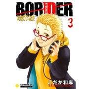 【カラー完全収録】BORDER(3)(コンパス) [電子書籍]