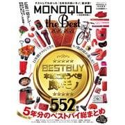 100%ムックシリーズ MONOQLO the Best 2020~2021(晋遊舎) [電子書籍]