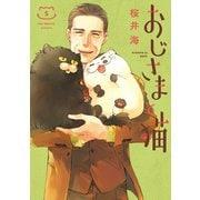 おじさまと猫 5巻(スクウェア・エニックス) [電子書籍]