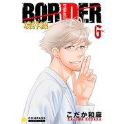 【カラー完全収録】BORDER(6)(コンパス) [電子書籍]