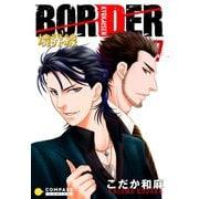【カラー完全収録】BORDER(7)(コンパス) [電子書籍]
