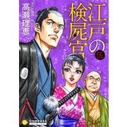 【カラー完全収録】江戸の検屍官(5)(コンパス) [電子書籍]