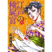 【カラー完全収録】江戸の検屍官(4)(コンパス) [電子書籍]