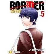 【カラー完全収録】BORDER(5)(コンパス) [電子書籍]