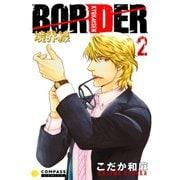 【カラー完全収録】BORDER(2)(コンパス) [電子書籍]