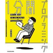 今すぐ書ける 1分間プログラミング(KADOKAWA) [電子書籍]