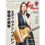 ギター・マガジン・レイドバックVol.3(リットーミュージック) [電子書籍]