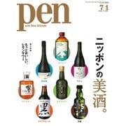 Pen(ペン) 2020年7/1号(CCCメディアハウス) [電子書籍]