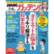 NHKガッテン! 2020年8月号(主婦と生活社) [電子書籍]
