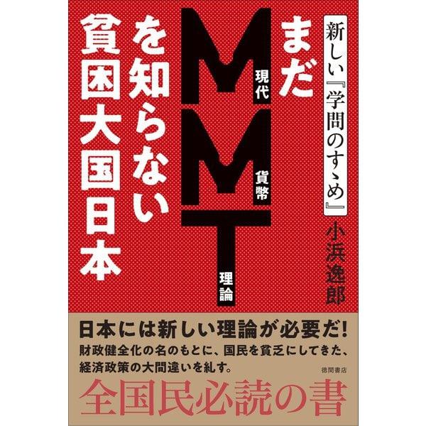 まだMMT理論を知らない貧困大国日本 新しい『学問のすゝめ』(徳間書店) [電子書籍]