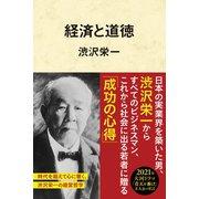 経済と道徳(徳間書店) [電子書籍]