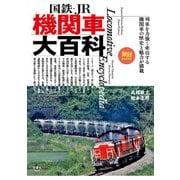 旅鉄BOOKS 027 国鉄・JR 機関車大百科(天夢人) [電子書籍]