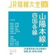 JR路線大全 山陽本線・四国各線(天夢人) [電子書籍]