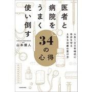 医者と病院をうまく使い倒す34の心得 人生100年時代に自分を守る上手な治療の受け方(KADOKAWA) [電子書籍]