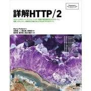 詳解HTTP/2(翔泳社) [電子書籍]