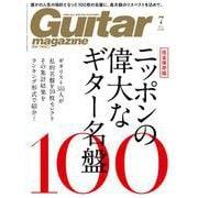 ギター・マガジン 2020年7月号(リットーミュージック) [電子書籍]
