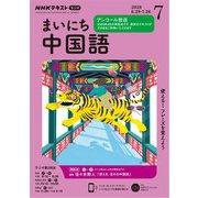NHKラジオ まいにち中国語 2020年7月号(NHK出版) [電子書籍]
