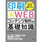印刷&WEBコンテンツ制作の基礎知識(玄光社) [電子書籍]