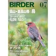 BIRDER(バーダー) 2020年7月号(文一総合出版) [電子書籍]