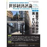 世界経済評論 2020年7/8月号(文眞堂) [電子書籍]