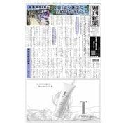 週刊粧業 第3208号(週刊粧業) [電子書籍]