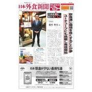 日本外食新聞 2020/6/15号(外食産業新聞社) [電子書籍]