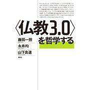 〈仏教3.0〉を哲学する(春秋社) [電子書籍]