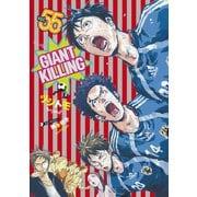 GIANT KILLING(55)(講談社) [電子書籍]