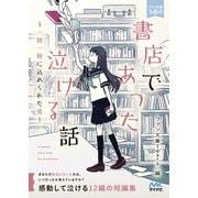 書店であった泣ける話(マイナビ出版) [電子書籍]