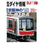 鉄道ダイヤ情報2020年6・7月合併号(交通新聞社) [電子書籍]