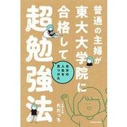 普通の主婦が東大大学院に合格して自分の人生を見つけた超勉強法(KADOKAWA) [電子書籍]