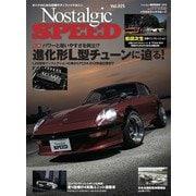 Nostalgic SPEED 2020年8月号vol.25(芸文社) [電子書籍]