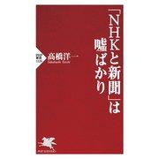 「NHKと新聞」は嘘ばかり(PHP研究所) [電子書籍]