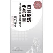 日本経済 予言の書 2020年代、不安な未来の読み解き方(PHP研究所) [電子書籍]