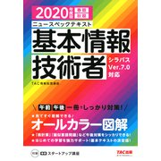 オールカラー ニュースペックテキスト 基本情報技術者 2020年度版(TAC出版)(PHP研究所) [電子書籍]