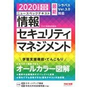 オールカラー ニュースペックテキスト 情報セキュリティマネジメント 2020年度版(TAC出版)(PHP研究所) [電子書籍]