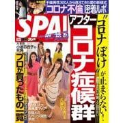 SPA!(スパ) 2020年6/23号(扶桑社) [電子書籍]