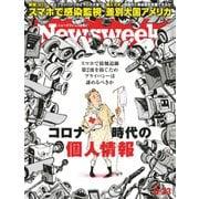 ニューズウィーク日本版 2020年6/23号(CCCメディアハウス) [電子書籍]