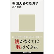 戦国大名の経済学(講談社) [電子書籍]