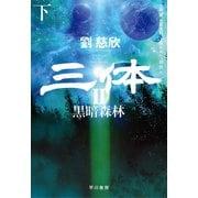 三体II 黒暗森林(下)(早川書房) [電子書籍]