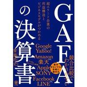 GAFAの決算書 超エリート企業の利益構造とビジネスモデルがつかめる(かんき出版) [電子書籍]