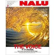 NALU 2020年7月号 No.117(エイ出版社) [電子書籍]